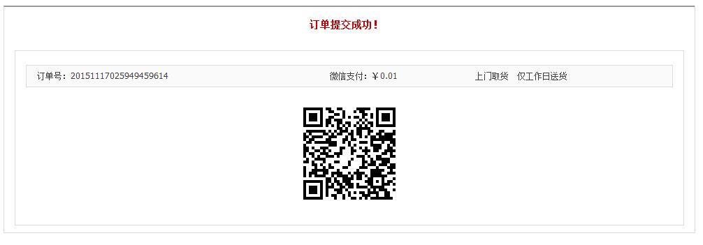 微信扫码支付.png